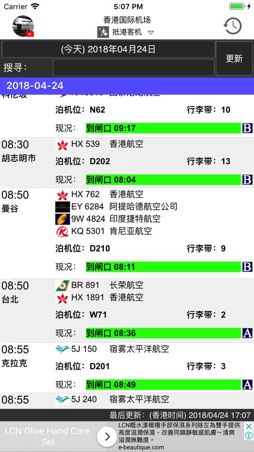 香港国际机场 - 航班资讯 App 截图