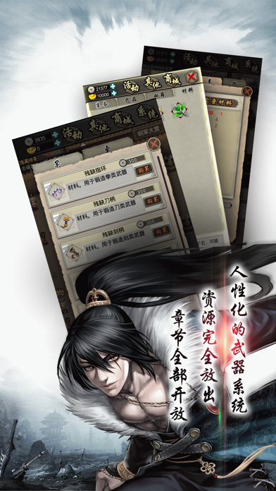 Download 叫我锦衣卫 for Android