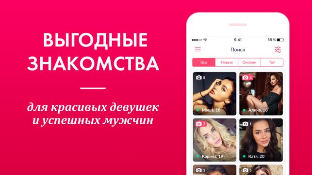 Знакомств социальные store app сети в