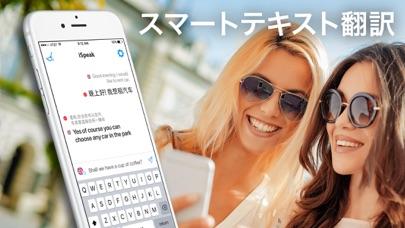 iSpeak - 音声翻訳 ScreenShot3