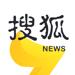 搜狐资讯-有趣头条新闻资讯和热点短视频平台