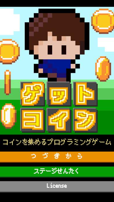 プログラミングゲーム   ゲットコインのおすすめ画像4