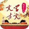 中国文学古文 - 中国古诗文原文翻译及赏析大全