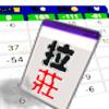 台灣麻將拉莊表單