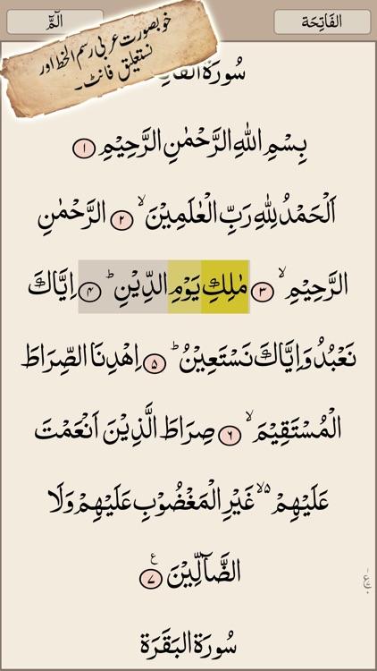 Quran Pak قرآن پاک اردو ترجمہ screenshot-0