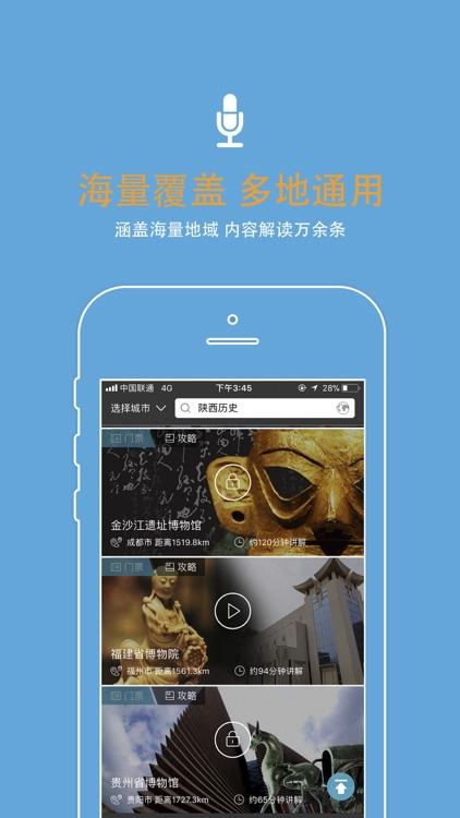 赛导游 screenshot-3