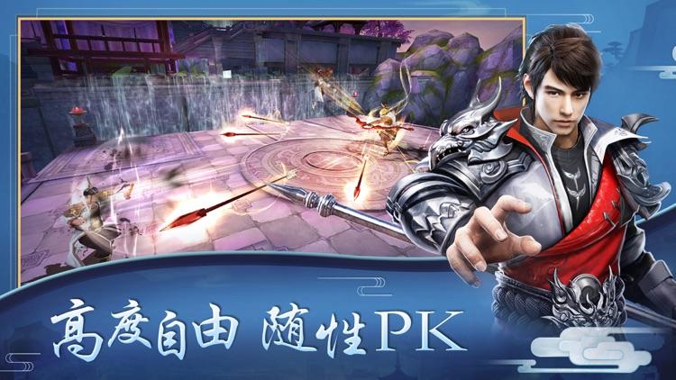 流星剑梦—仙侠全民修仙 screenshot-3