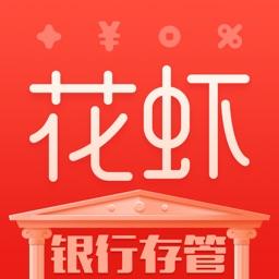 花虾金融-收益超银行的投资理财软件