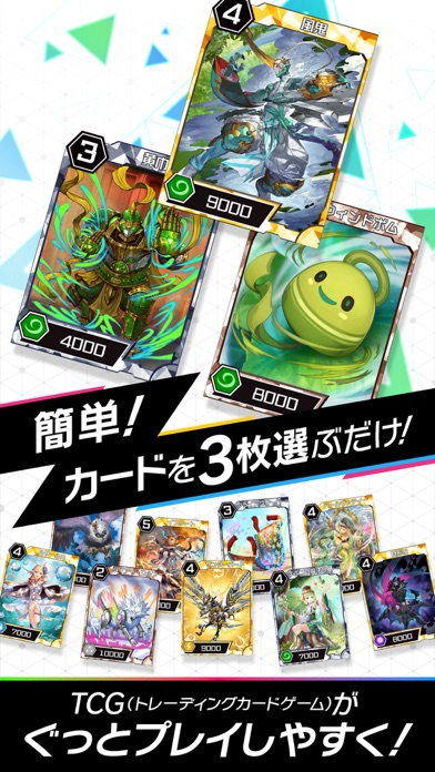 トリプルモンスターズ:TCG(トレーディングカード・ゲーム)のおすすめ画像2