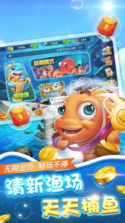 3D疯狂捕鱼-欢乐捕鱼大师捕鱼游戏