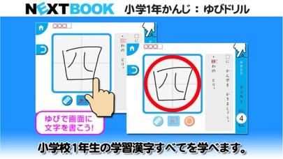 小学1年生かんじ:ゆびドリル(書き順判定対応漢字学習アプリ)のおすすめ画像3