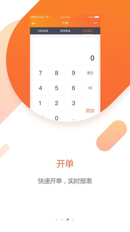 卓越管家 screenshot-2