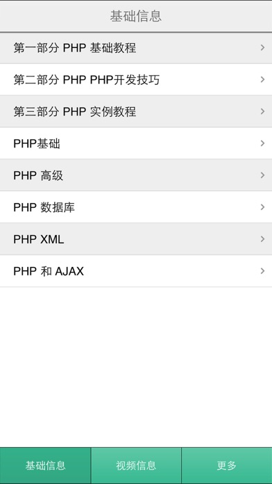 php教程-入门教程 screenshot one