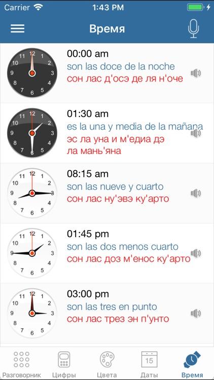 Испанский для туриста Лайт screenshot-4