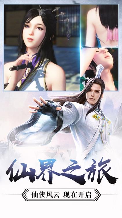 圣墟仙域:经典诛仙,再续情缘! screenshot-3