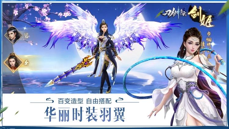 刀剑青云 screenshot-2