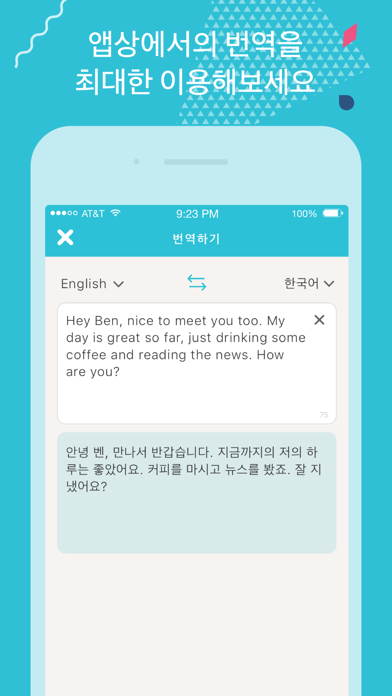 다운로드 Tandem 탄뎀 언어교환어플 - 외국인 친구 사귀기 Android 용