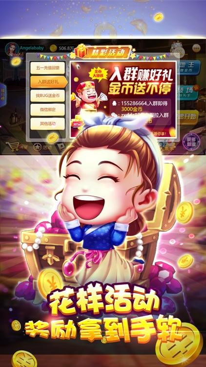智星斗地主-欢乐真人斗地主 screenshot-4