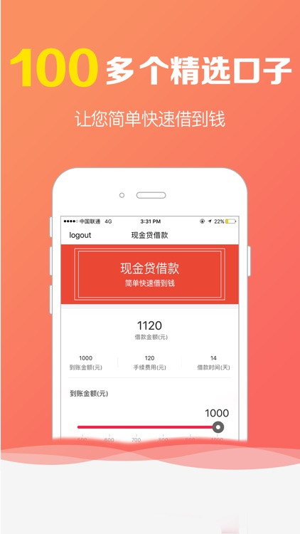 现金贷借款-极速贷款手机借钱信用卡分期
