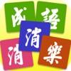 成语消消乐 - 做一个有态度的成语学习游戏