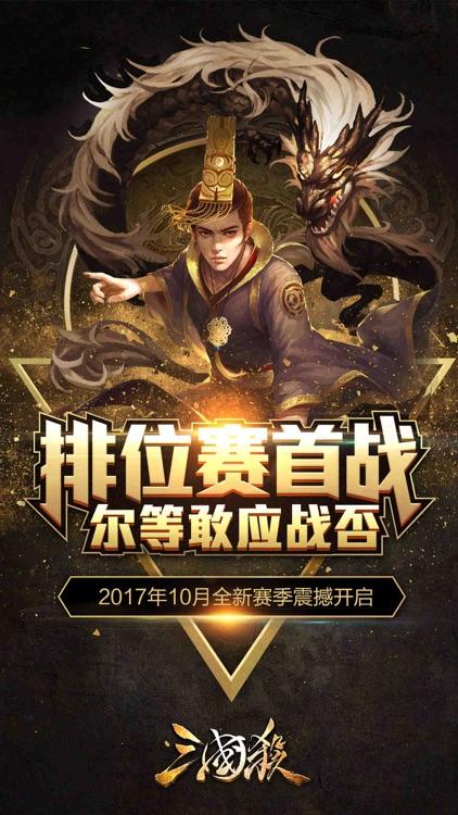 三国杀®-Online/单机排位赛全新赛季