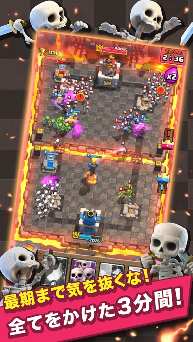 クラッシュ・ロワイヤル (Clash Ro... screenshot1