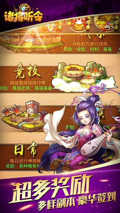 诸将听令——多元三国塔防游戏 screenshot-4