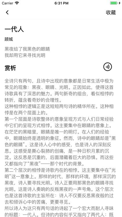 白鸽 screenshot-2