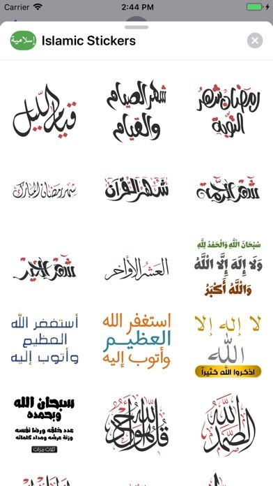 ملصقات اسلامية stickers islam screenshot 1