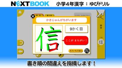 小学4年生漢字:ゆびドリル(書き順判定対応漢字学習アプリ)スクリーンショット2