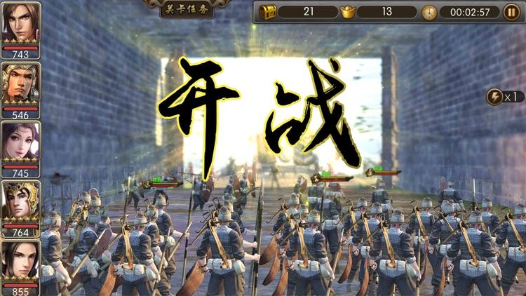 征战三国:攻城掠地逐鹿天下 screenshot-3