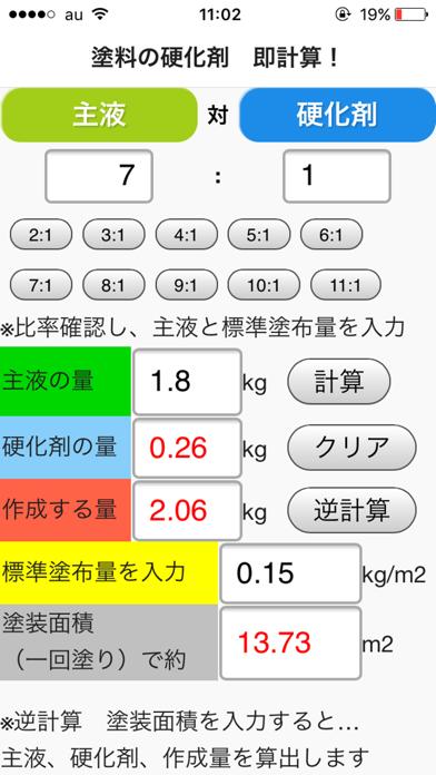 塗料の硬化剤 即計算! iOS版のおすすめ画像2