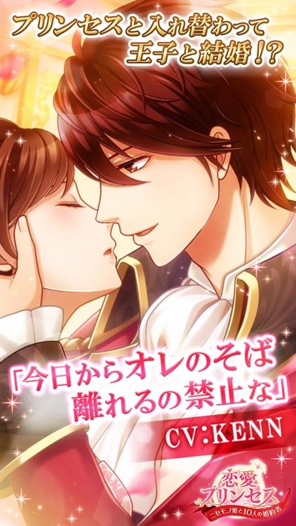 恋愛プリンセス 恋愛ゲーム・乙女ゲーム女性向け