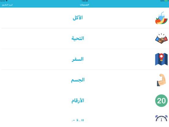 تعلم اللغة الانجليزية وبالصوت screenshot 6