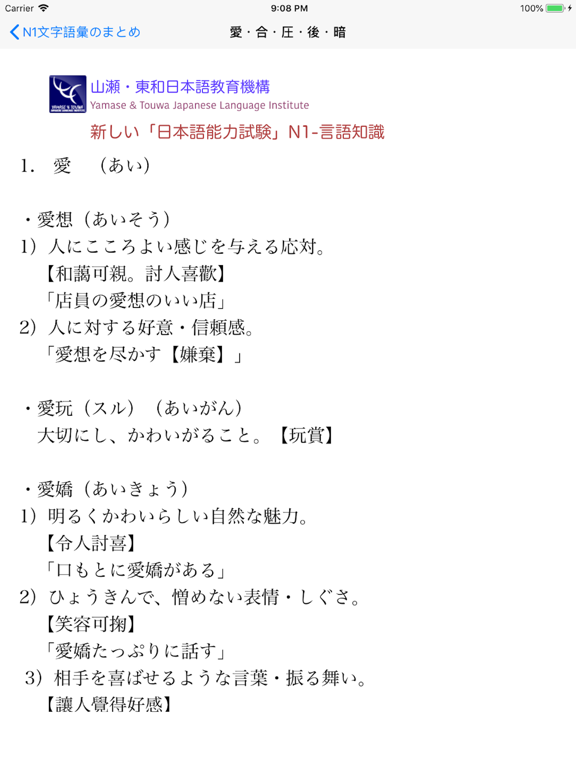 N1 文字語彙 screenshot 13