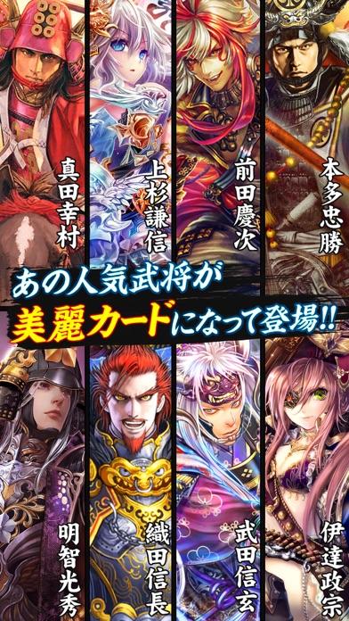 戦国炎舞 -KIZNA- 【人気の本格戦国RPG】スクリーンショット4