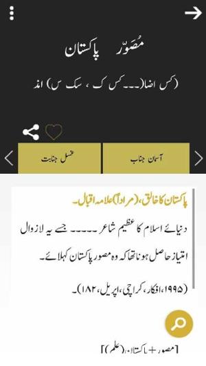 Lughat ilmi pdf urdu