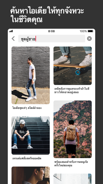 Screenshot for Pinterest in Thailand App Store