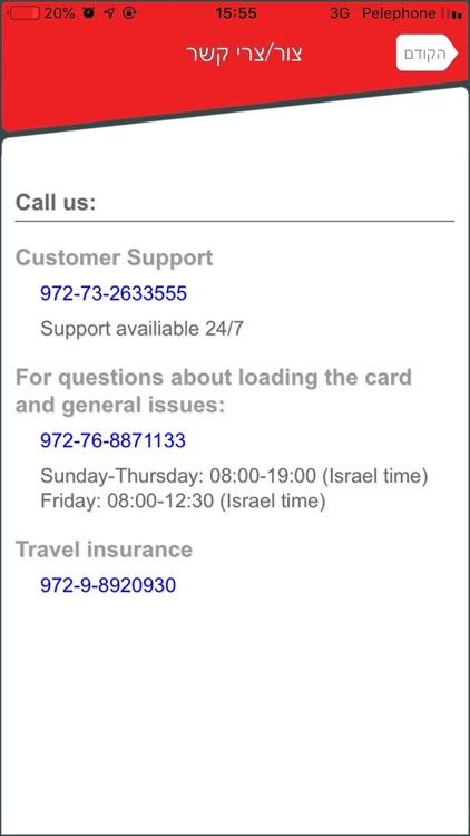 ויזה נטען דואר by Israel Postal Bank
