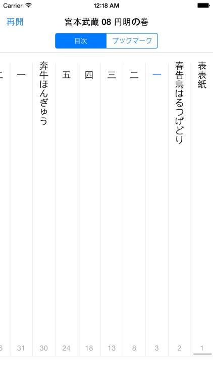 吉川英治 文学全集 screenshot-4