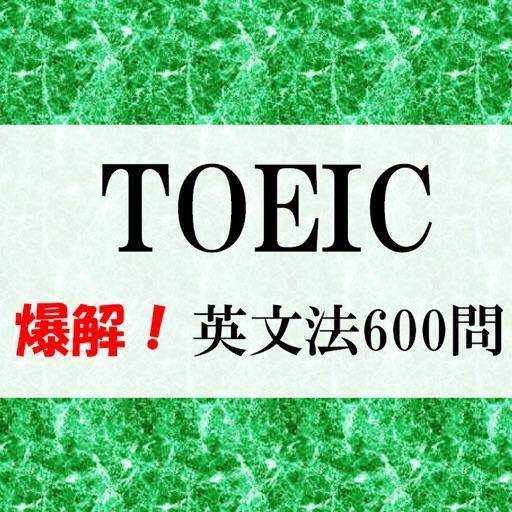 TOEIC 文法600題 爆解!