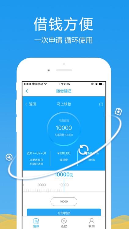 享宇钱包—手机信用贷款平台