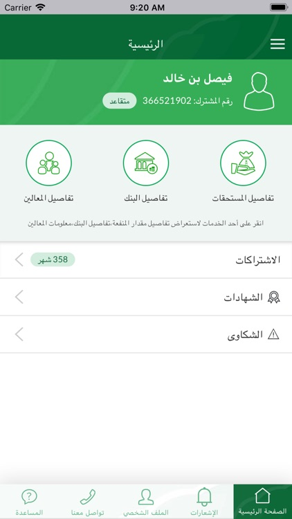 تأميناتي screenshot-6