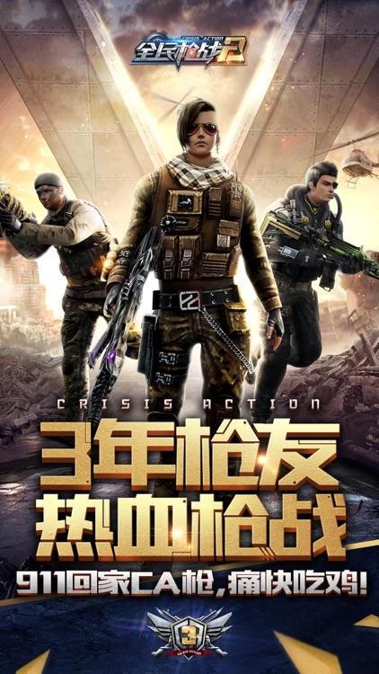 全民枪战2-3周年狂欢季 screenshot-0