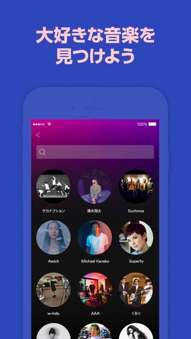 Spotify -音楽ストリーミングサービス ScreenShot0