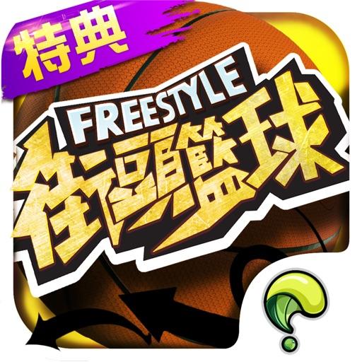 Freestyle 街頭籃球-唯一正版 3v3籃球競技經典