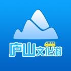 庐山文化游 icon