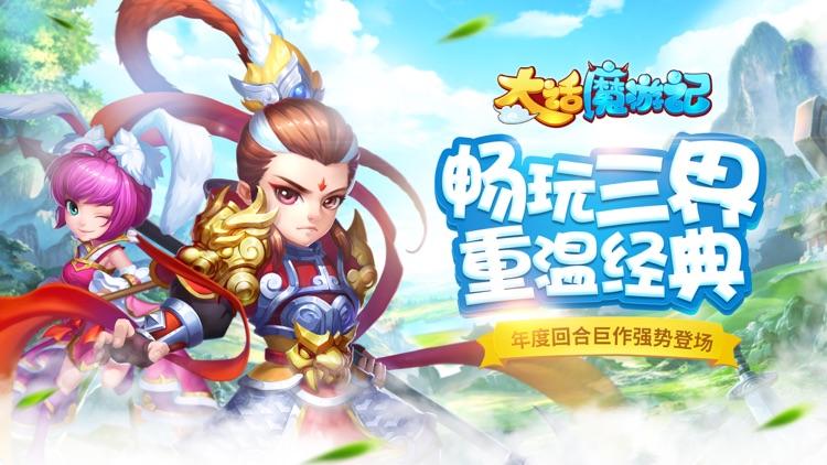 大话魔游记-梦幻修仙角色扮演网游