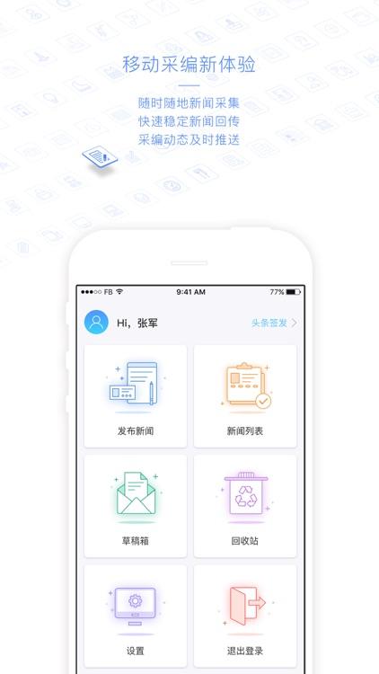 河北日报采编 screenshot-3
