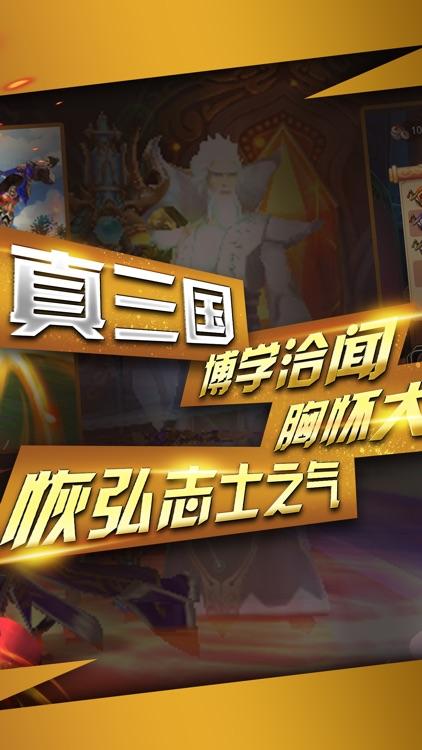 三国志pk版:赵云传奇-经典三国策略国战手游